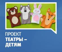 ЯРО Партии «ЕДИНАЯ РОССИЯ» дало старт партийному проекту «Театры – детям»