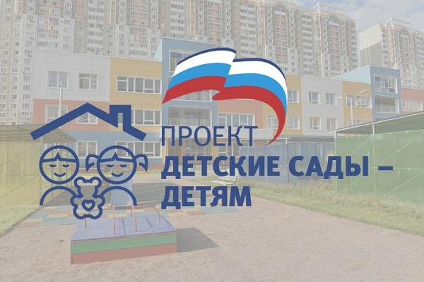 Проект «Детские сады – детям»: В Якутске пройдет «День приема родителей»