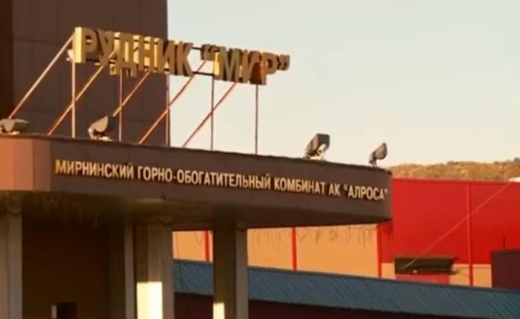 «АЛРОСА» остановит работы по добыче на руднике «Мир» в 2018 году