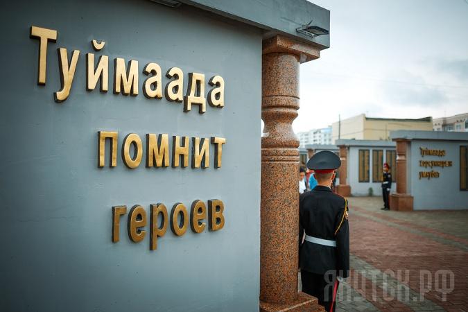В День воинской славы Якутск обрел имена еще 62 героев – участников Великой Отечественной войны