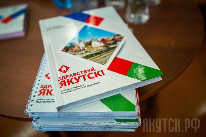 «Здравствуй, Якутск»: В столице презентован первый учебник по истории города