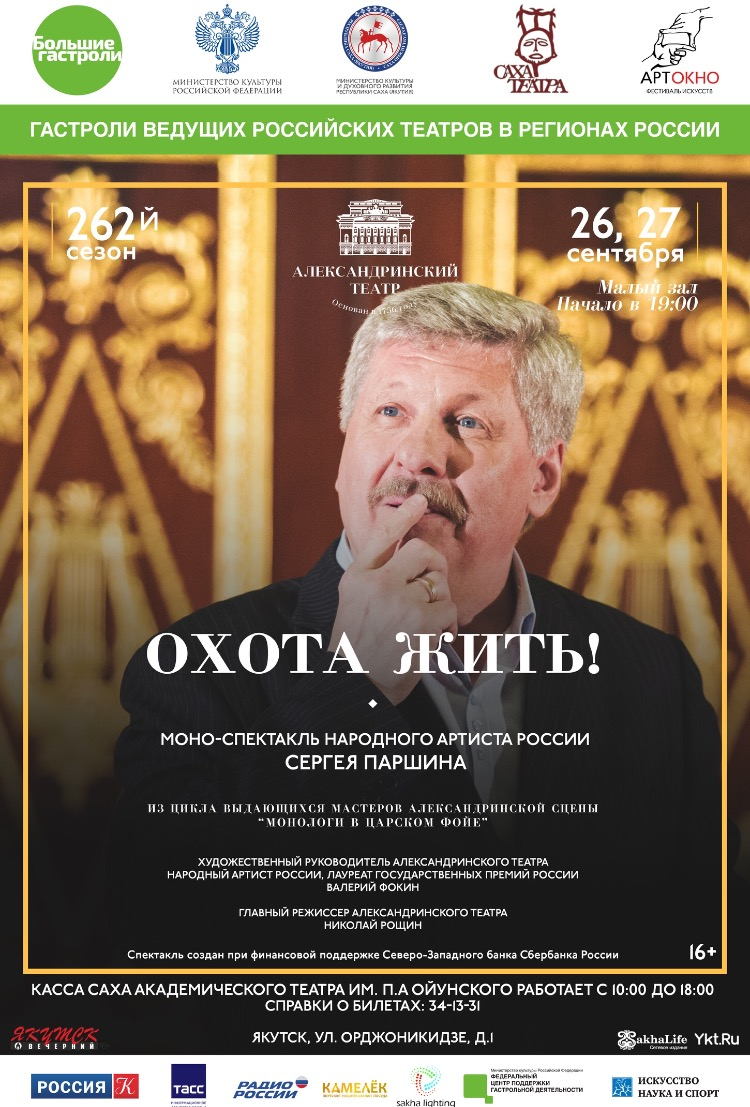 Впервые в Якутске Большие гастроли Легендарного Александринского театра из Санкт Петербурга