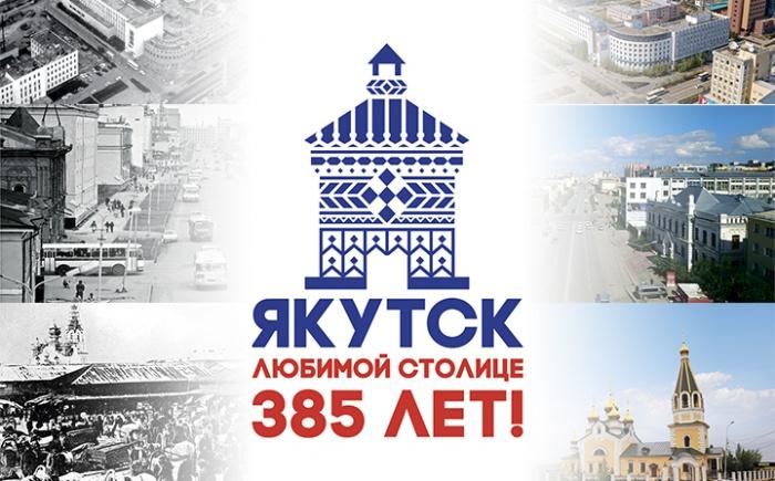 Поздравление Председателя Якутской городской Думы Александра Саввинова с Днем города Якутска