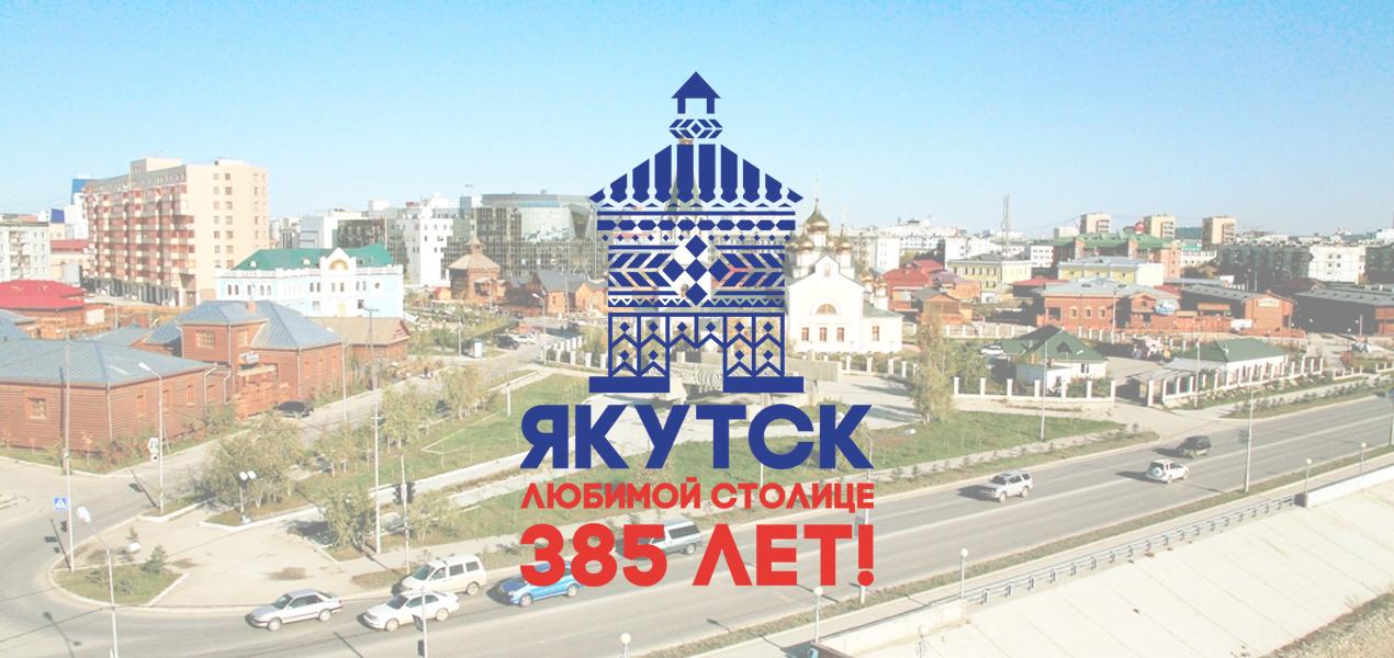 День города Якутска. Программа празднования 10 сентября