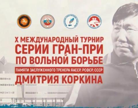 Х международный турнир по вольной борьбе памяти Дмитрия Коркина открывается в Якутске