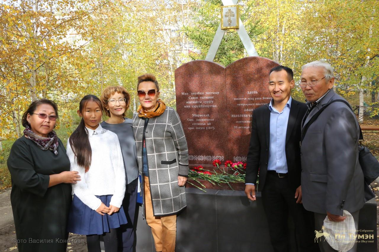 В Якутске установлен памятный знак Афанасию Уваровскому