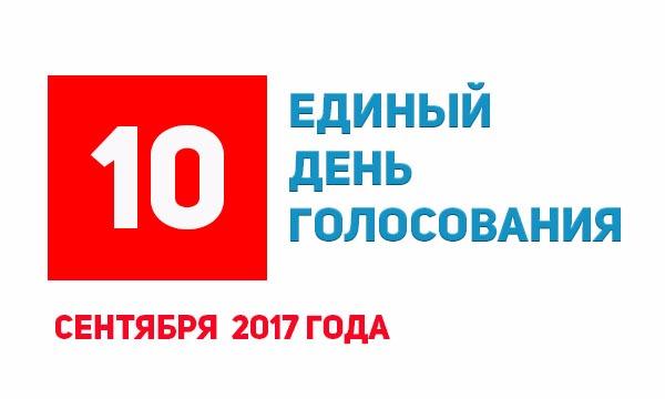 Единый день голосования в Якутии: Явка на 12:00