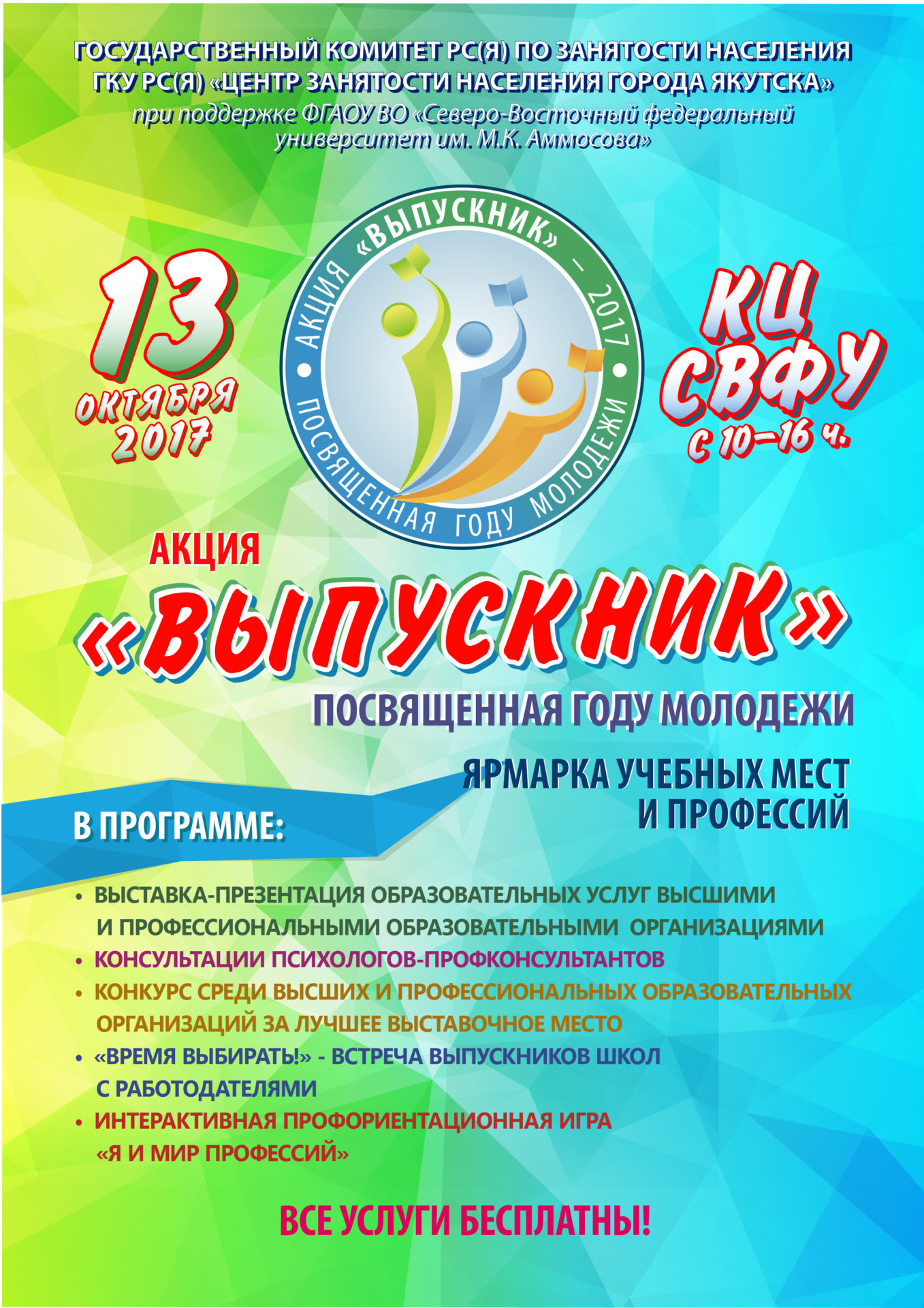Приглашаем принять участие в Акции «Выпускник»!