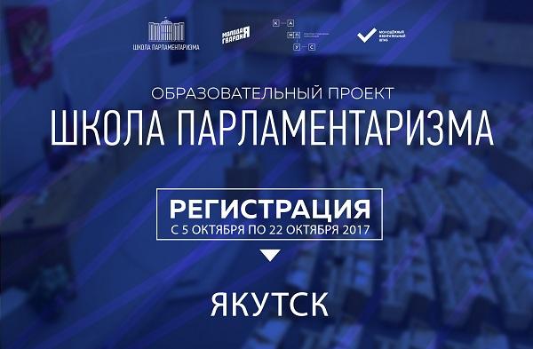В Якутске стартовал проект «Школа парламентаризма»