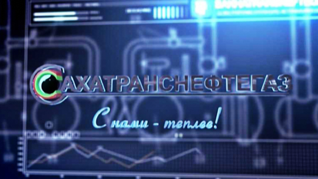 «Сахатранснефтегаз»: продолжаем серию передач, посвященных газовой отрасли Якутии