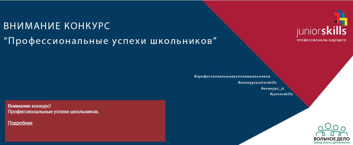 Общероссийский конкурс «JuniorSkills: профессиональные успехи школьников»