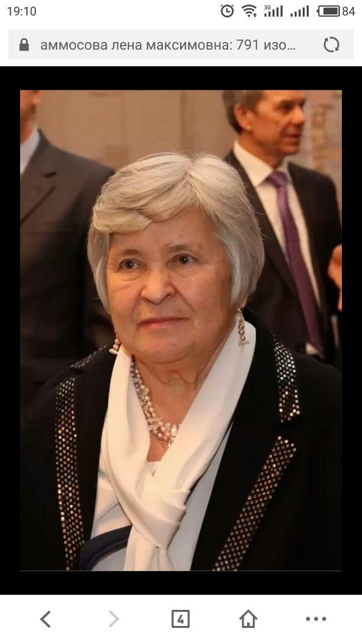 Лена Максимовна АММОСОВА өрүү сүрэхпитигэр