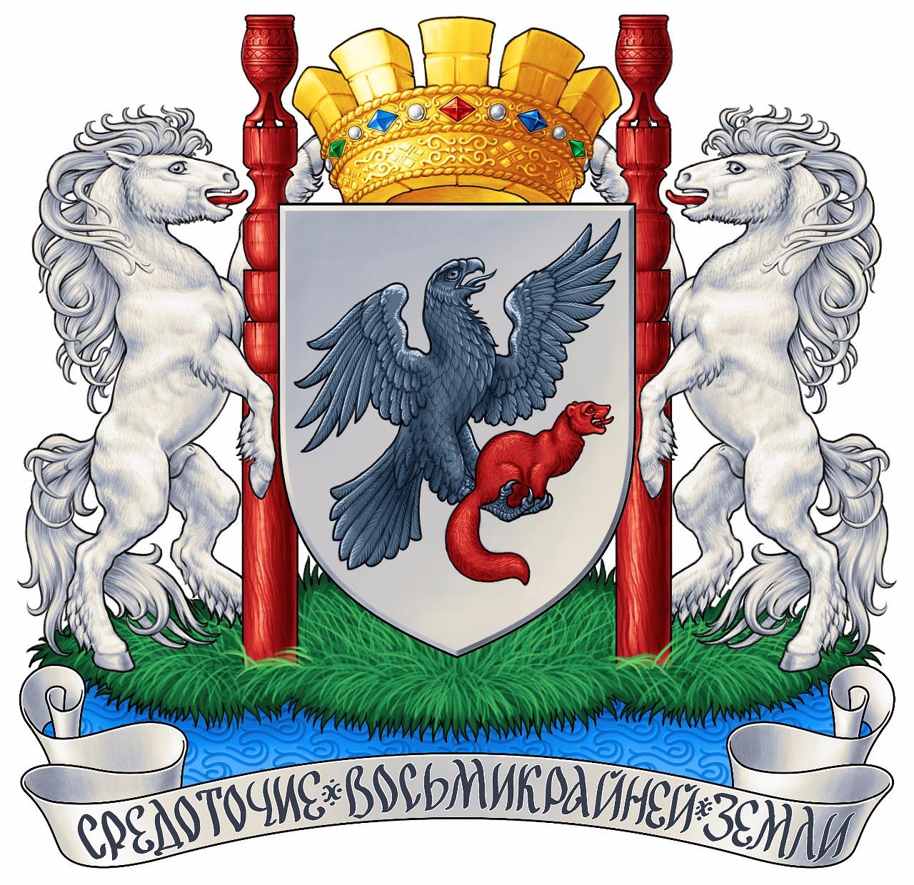Сегодня день рождения герба города Якутска