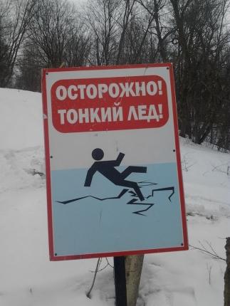 МЧС предупреждает: осторожно — тонкий лед!