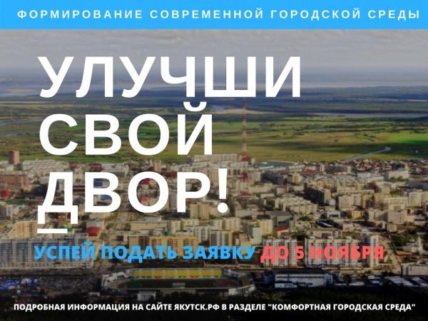 Начался сбор заявок для участия в муниципальной программе «Формирование комфортной городской среды на 2018-2022 годы»