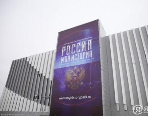 15 октября откроется исторический парк «Россия — моя история»