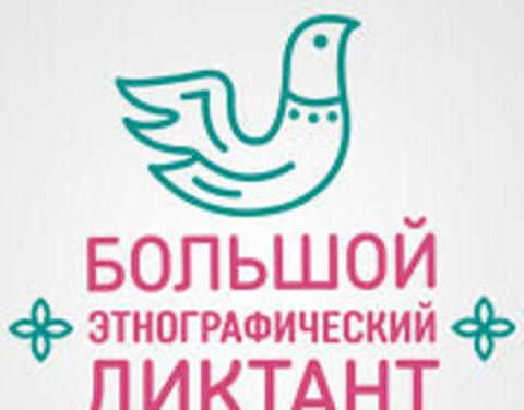 Большой этнографический диктант пройдет накануне Дня народного единства в каждом из 85 регионов России