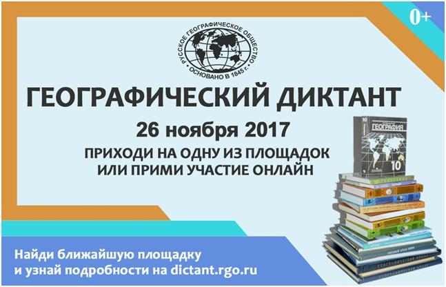 Город Якутск готовится к географическому диктанту