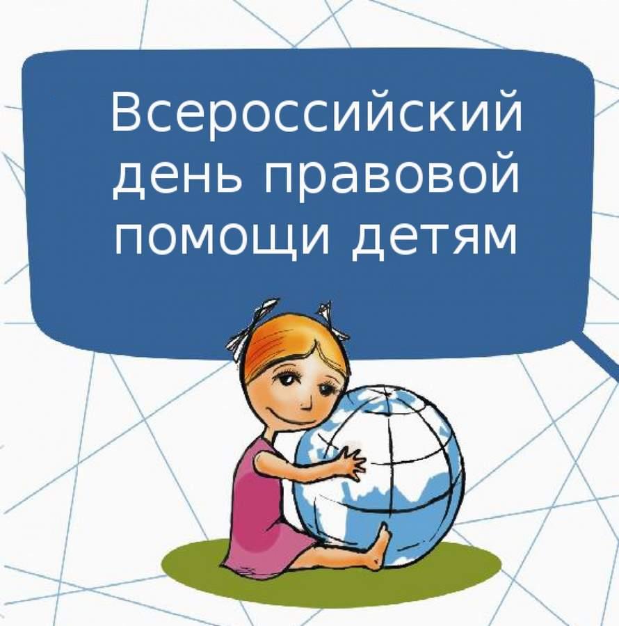 20 ноября – Всероссийский день правовой помощи детям