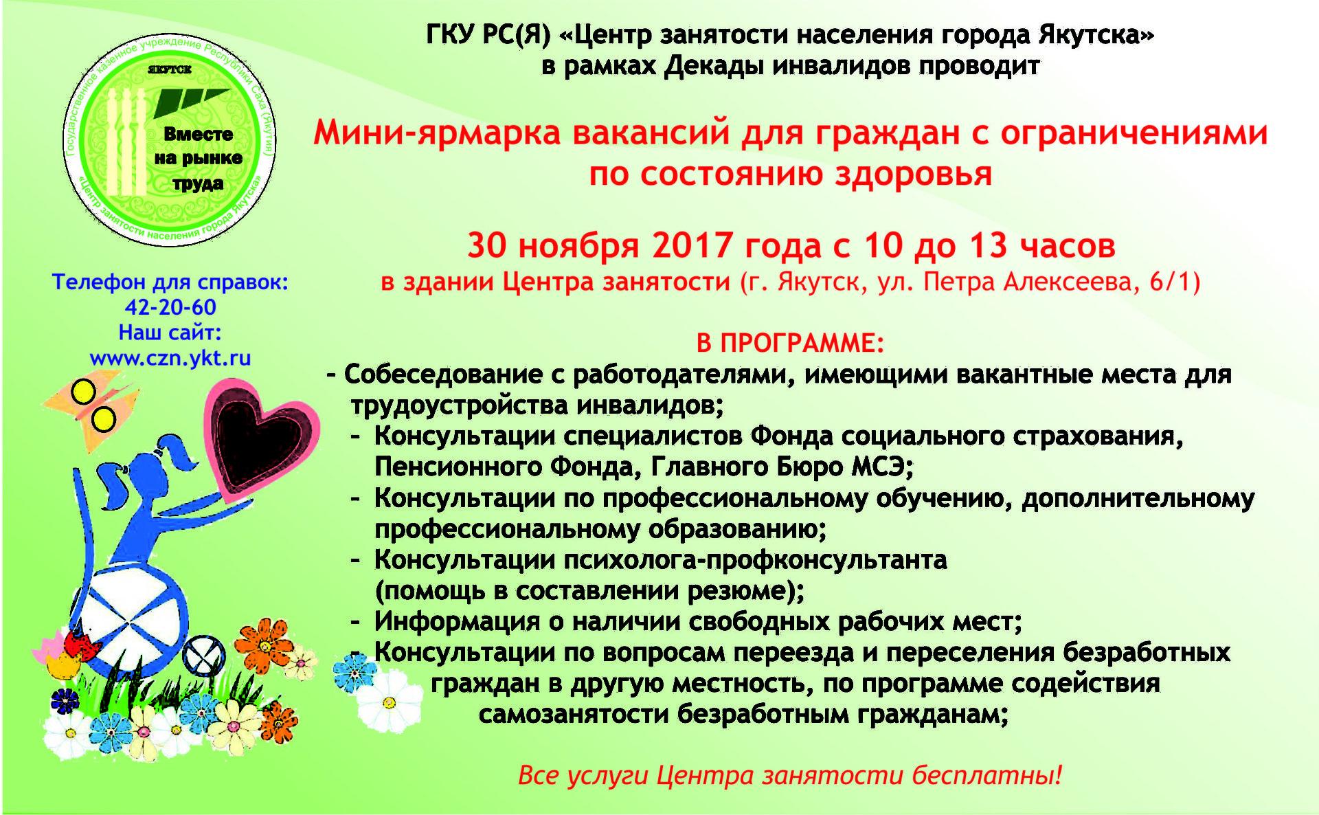 Центр занятости  проводит мини-ярмарку вакансий для граждан с ограниченными возможностями здоровья