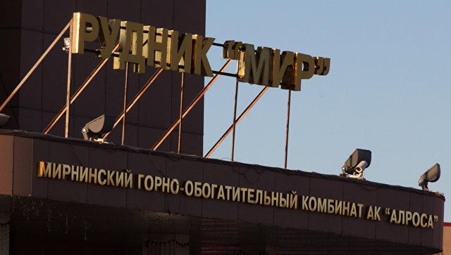 Ростехнадзор оценил экономический ущерб от аварии на руднике «Мир» в Якутии