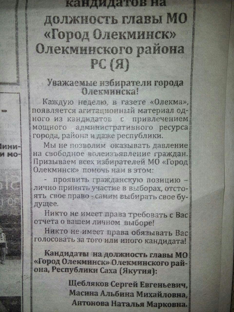 Олекминск. Выборы мэра