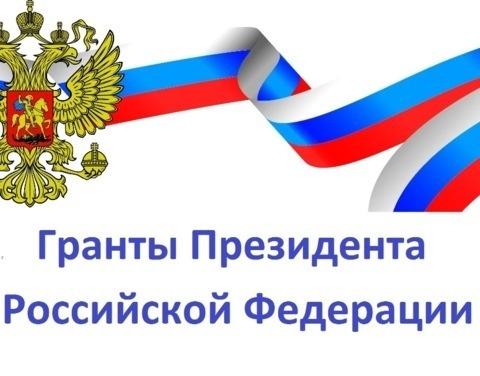 10 общественных организаций из Якутии получили гранты Президента России