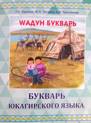 В Якутске презентовали обновленный букварь юкагирского языка