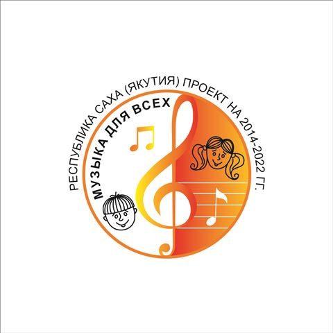 Приглашаем на мероприятия проекта «Музыка для всех»