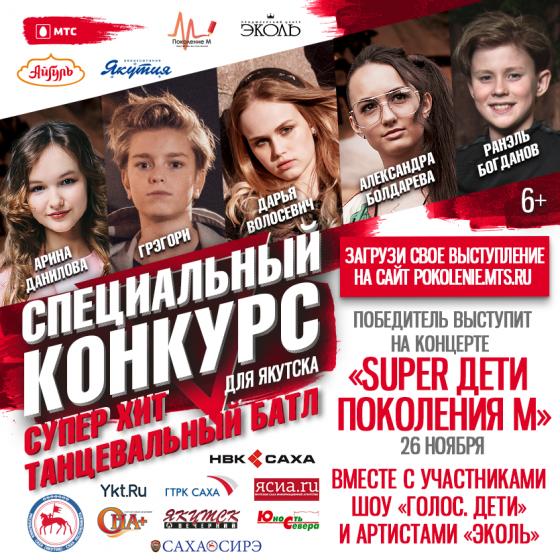 Юные вокалисты и танцоры Якутска смогут выйти на одну сцену с участниками шоу «Голос. Дети»
