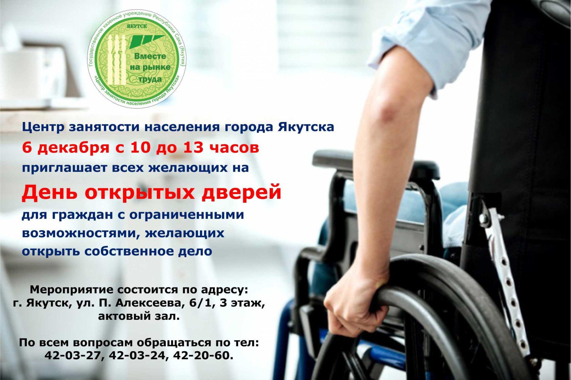 Центр занятости Якутска  приглашает всех желающих на День открытых дверей