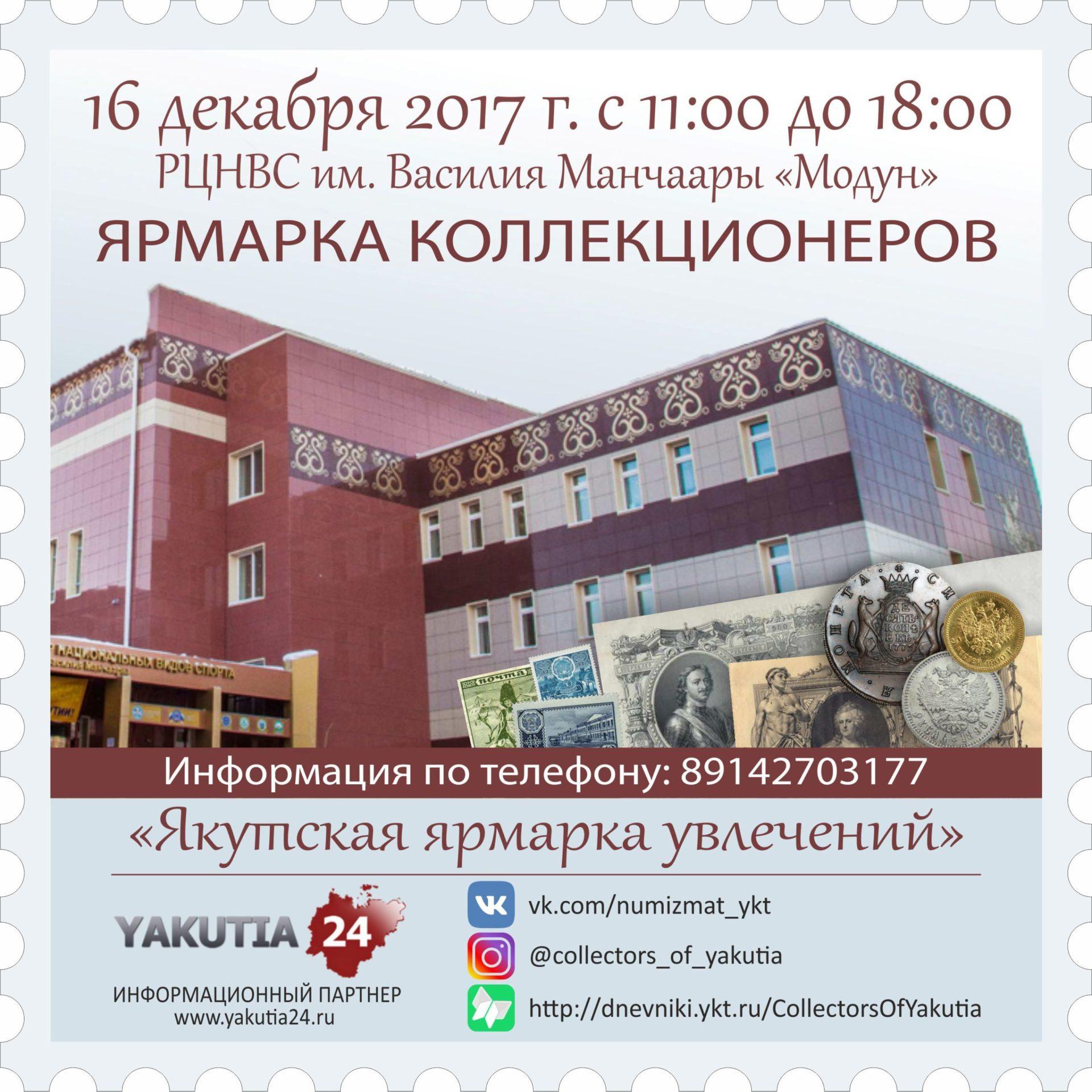 16 декабря состоится ярмарка коллекционеров