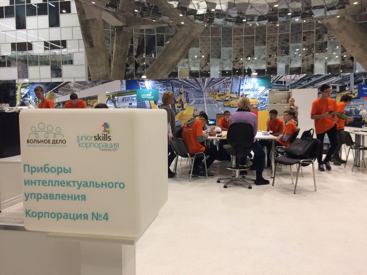 Школьники Якутии участвуют в чемпионате Корпораций «Профессионалы будущего»