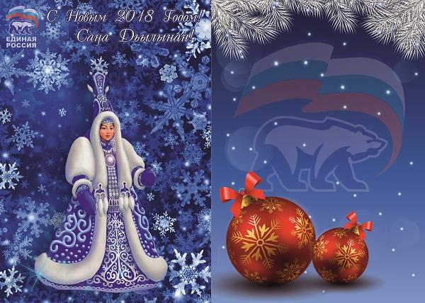 Поздравление Александра НОГОВИЦЫНА с Новым годом