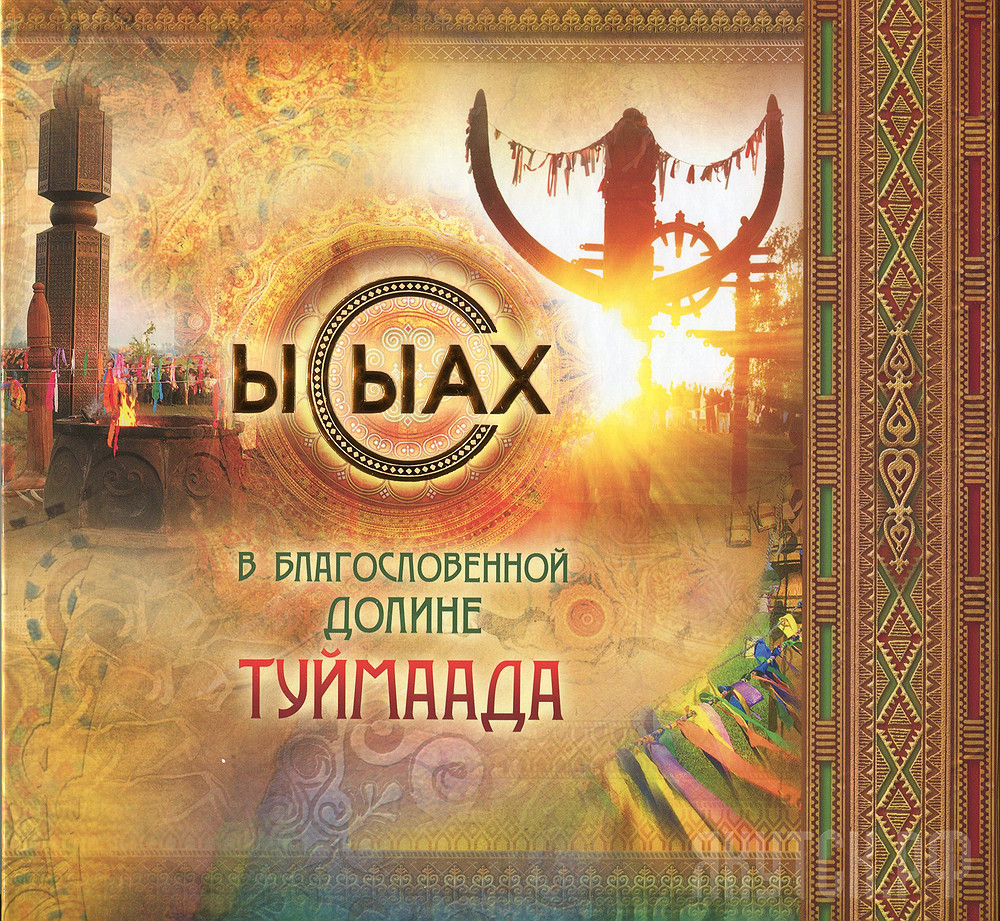В Якутске презентовали книгу «Ысыах в благословенной долине Туймаада»