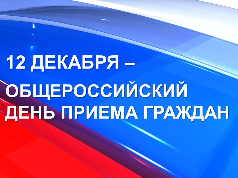 Общероссийский день приема граждан в Якутске