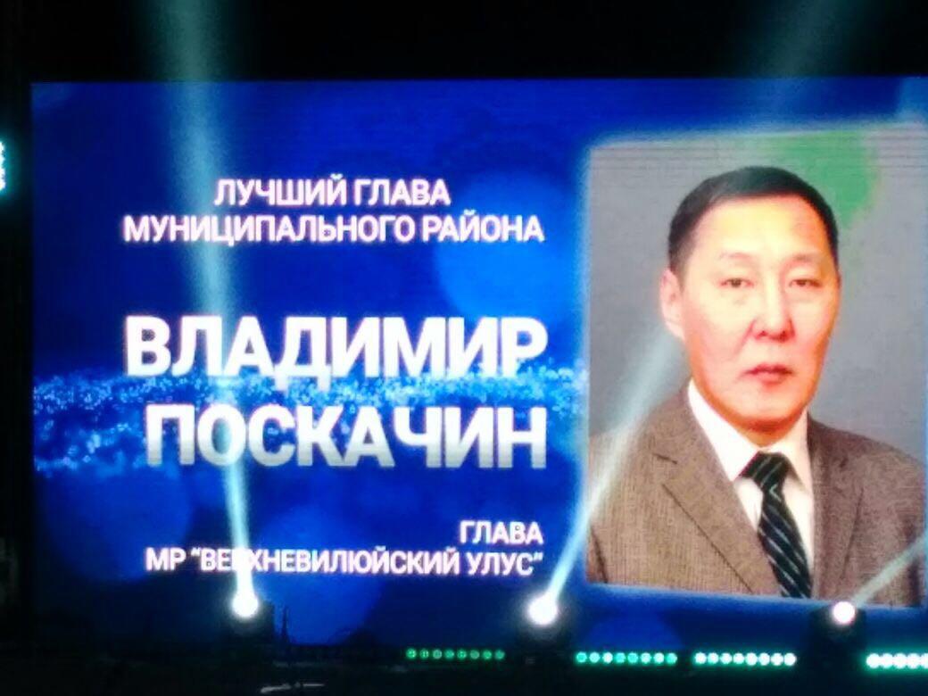 Владимир ПОСКАЧИН — «Чулуу баһылык» аатын ылла