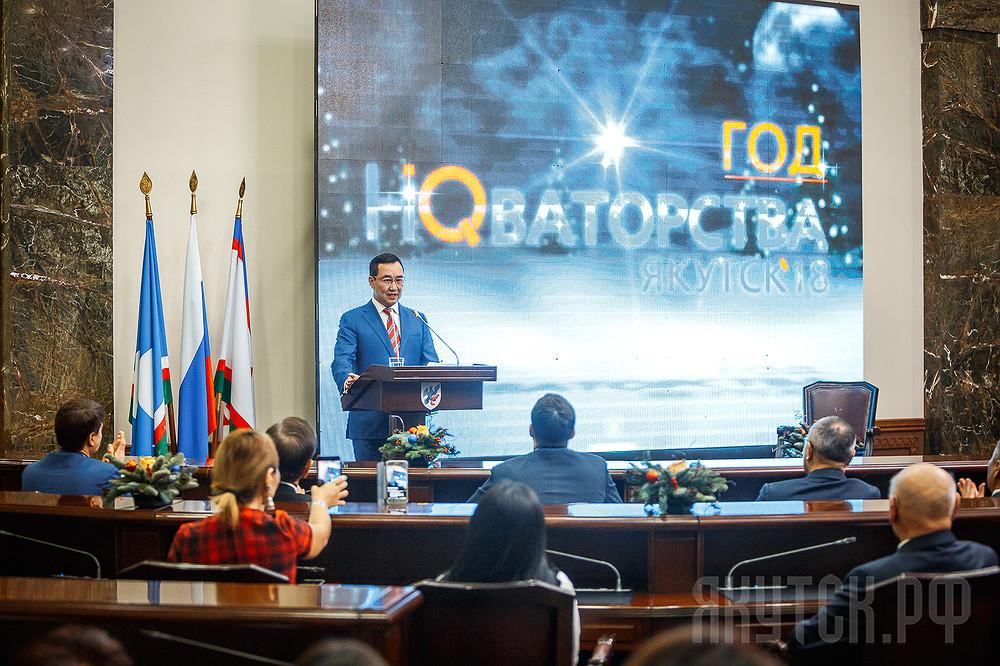 2018 год объявлен в Якутске Годом новаторства