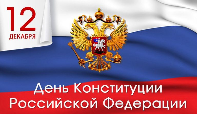 Программа Дня конституции РФ в столице
