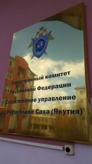 По факту гибели людей в дорожно-транспортном происшествии в Якутии возбуждено уголовное дело