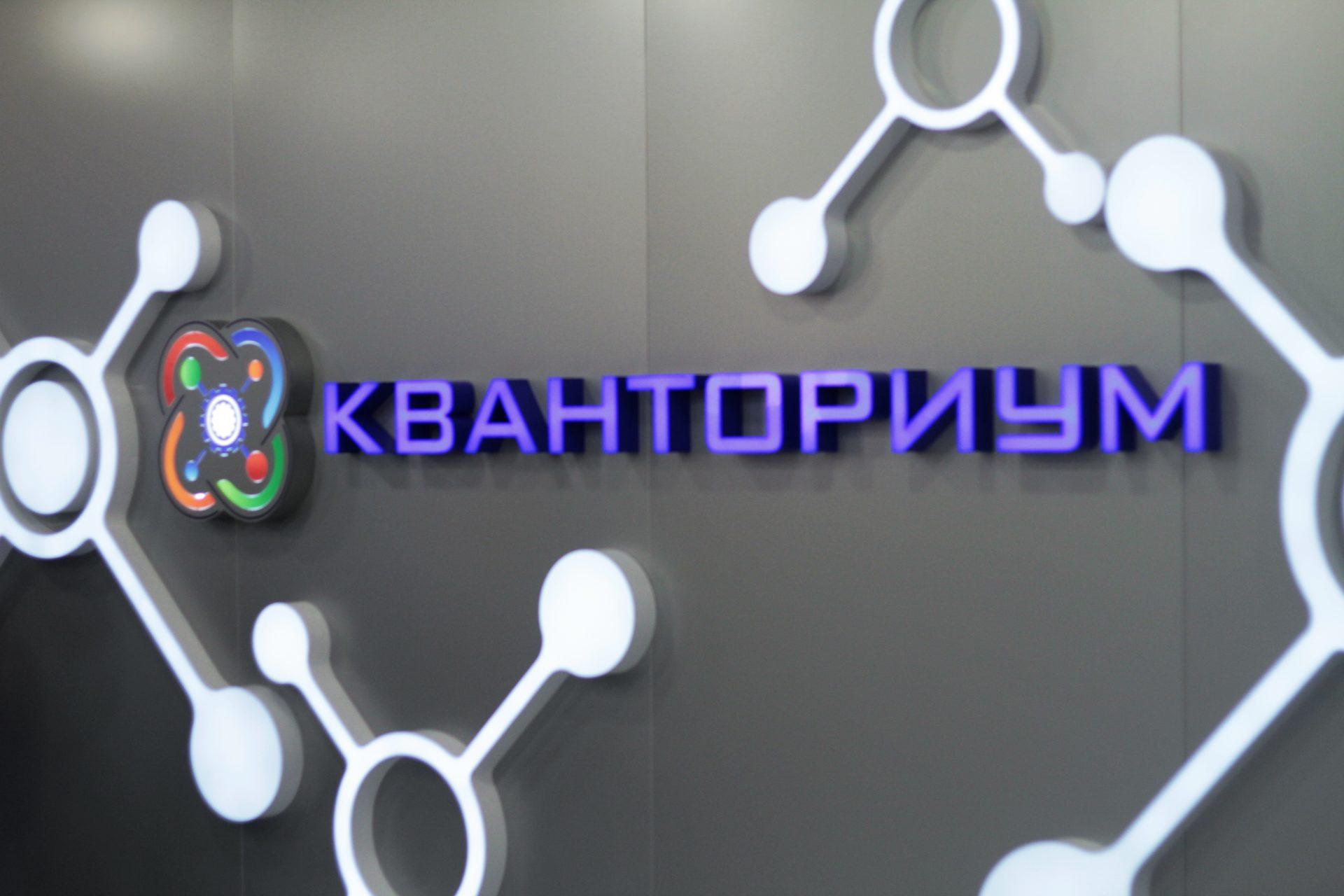 Дети из северных районов прошли курсы в детском технопарке «Кванториум»