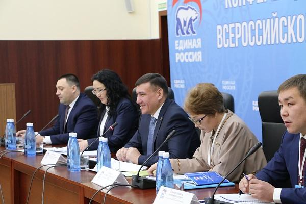 В Якутске прошла конференция регионального отделения партии «ЕДИНАЯ РОССИЯ»