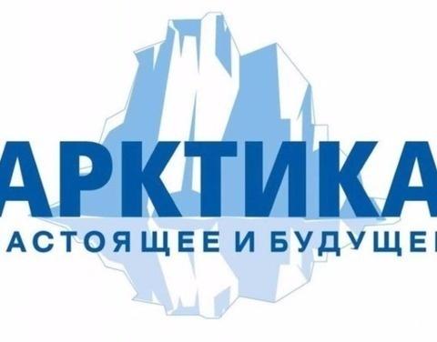 Якутяне принимают участие в VII Международном форуме «Арктика: настоящее и будущее»