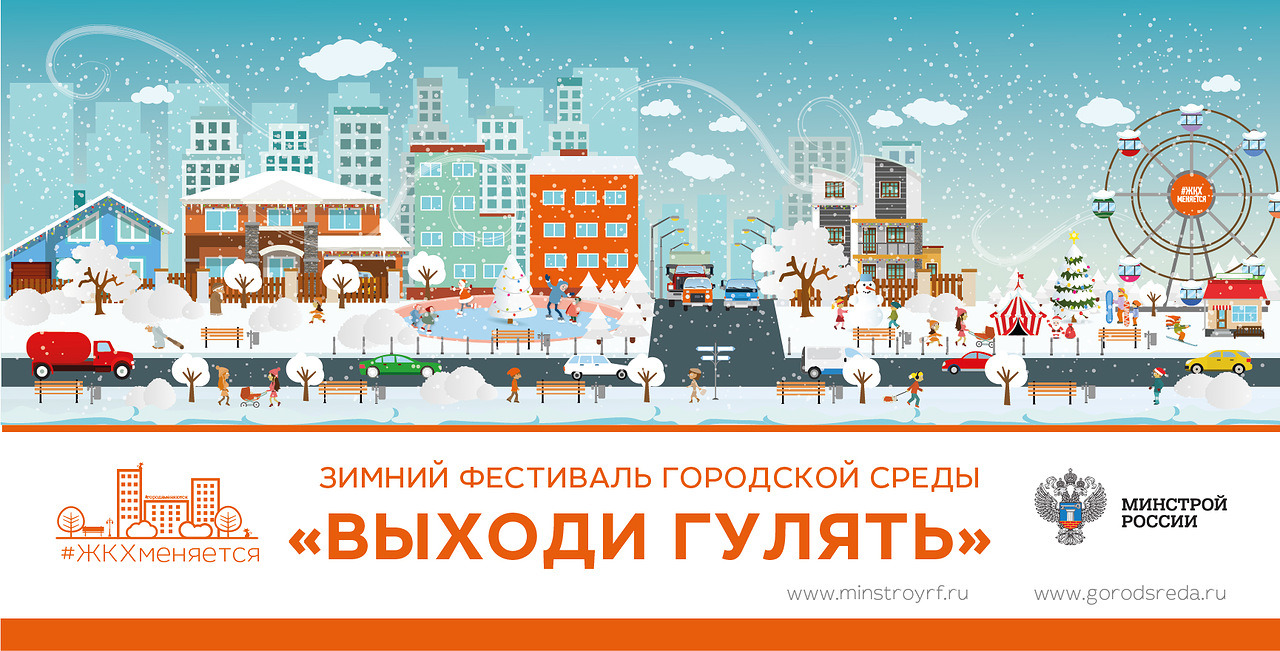 Городская среда: во дворах столицы проходит Фестиваль «Выходи гулять!»