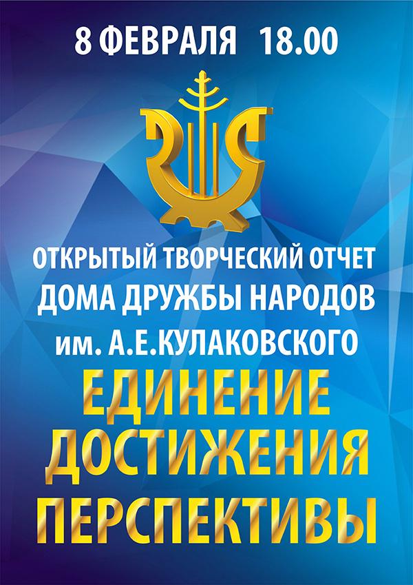 ДДН им.А.Е. Кулаковского расскажет об итогах работы за 2017 год