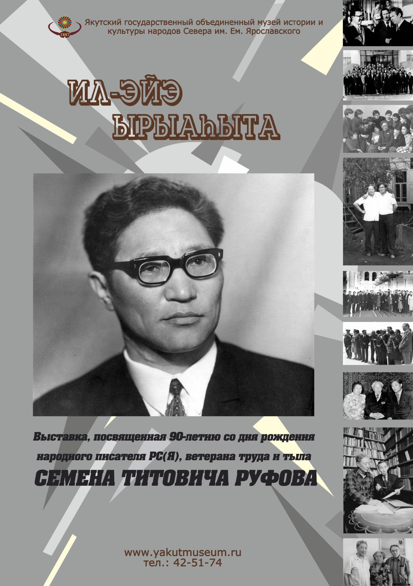 Выставка Семена Титовича Руфова продлена до 30 января