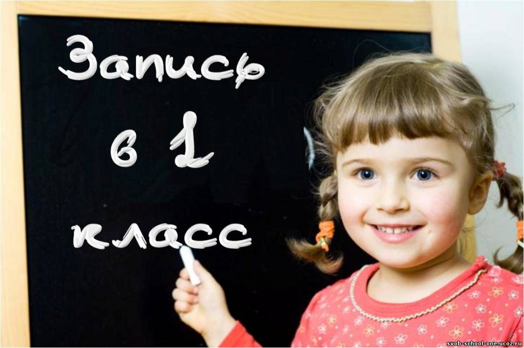 Что нужно знать родителям для записи ребенка в первый класс
