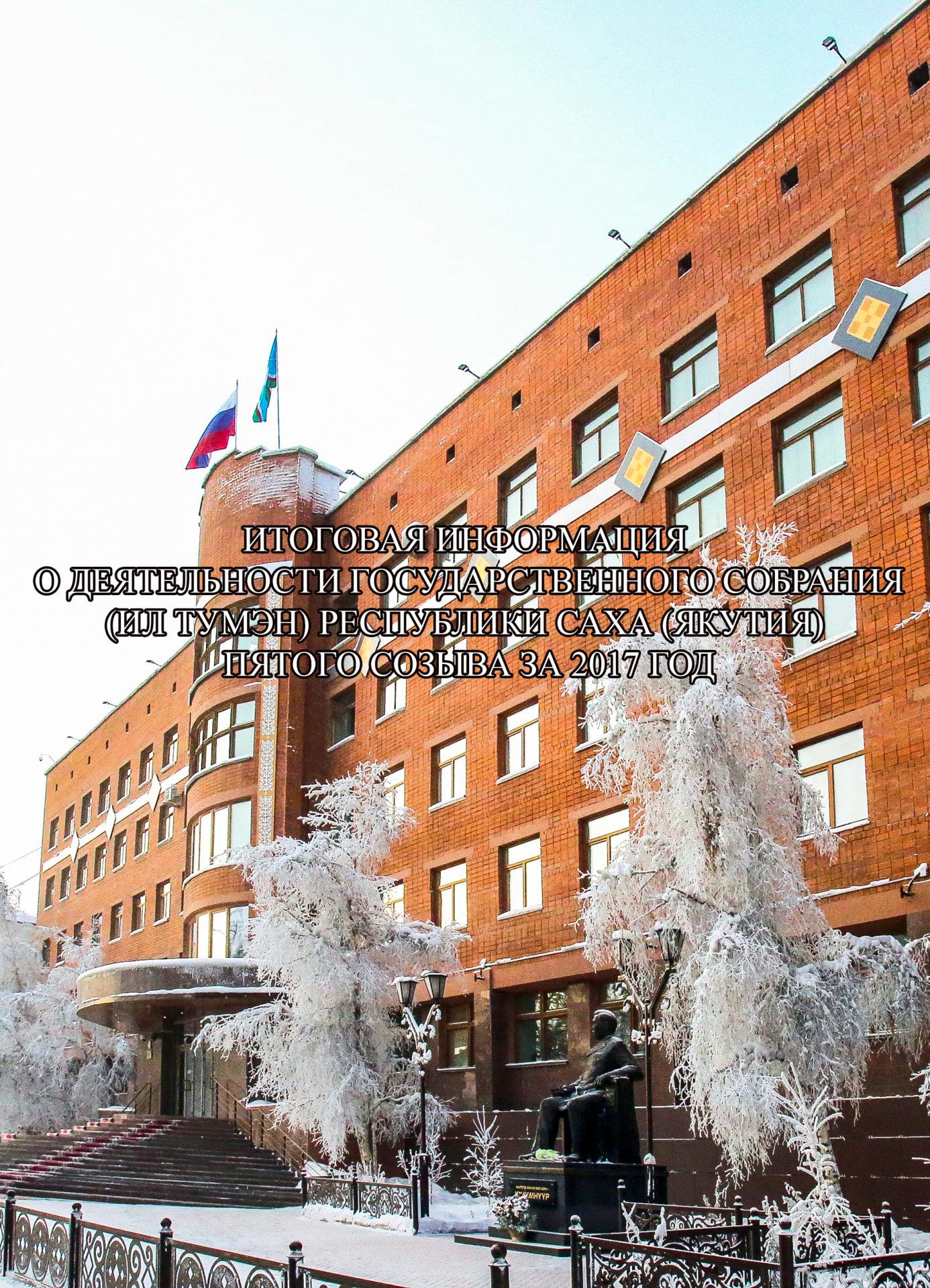 Парламент Якутии подводит итоги законотворческой деятельности за 2017 год