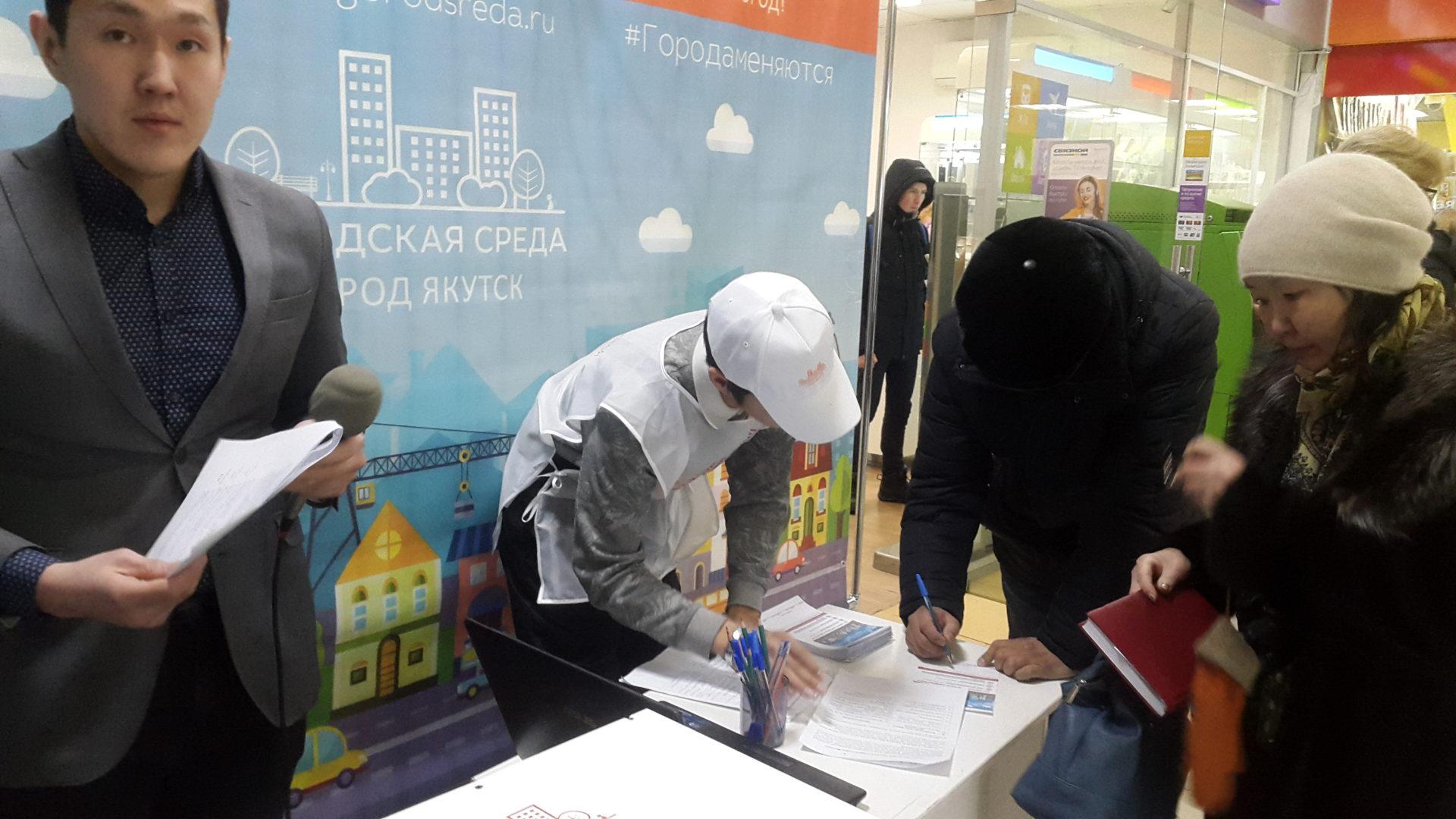 Твой город — твое решение! В Якутске открылись пункты сбора предложений по благоустройству общественных пространств