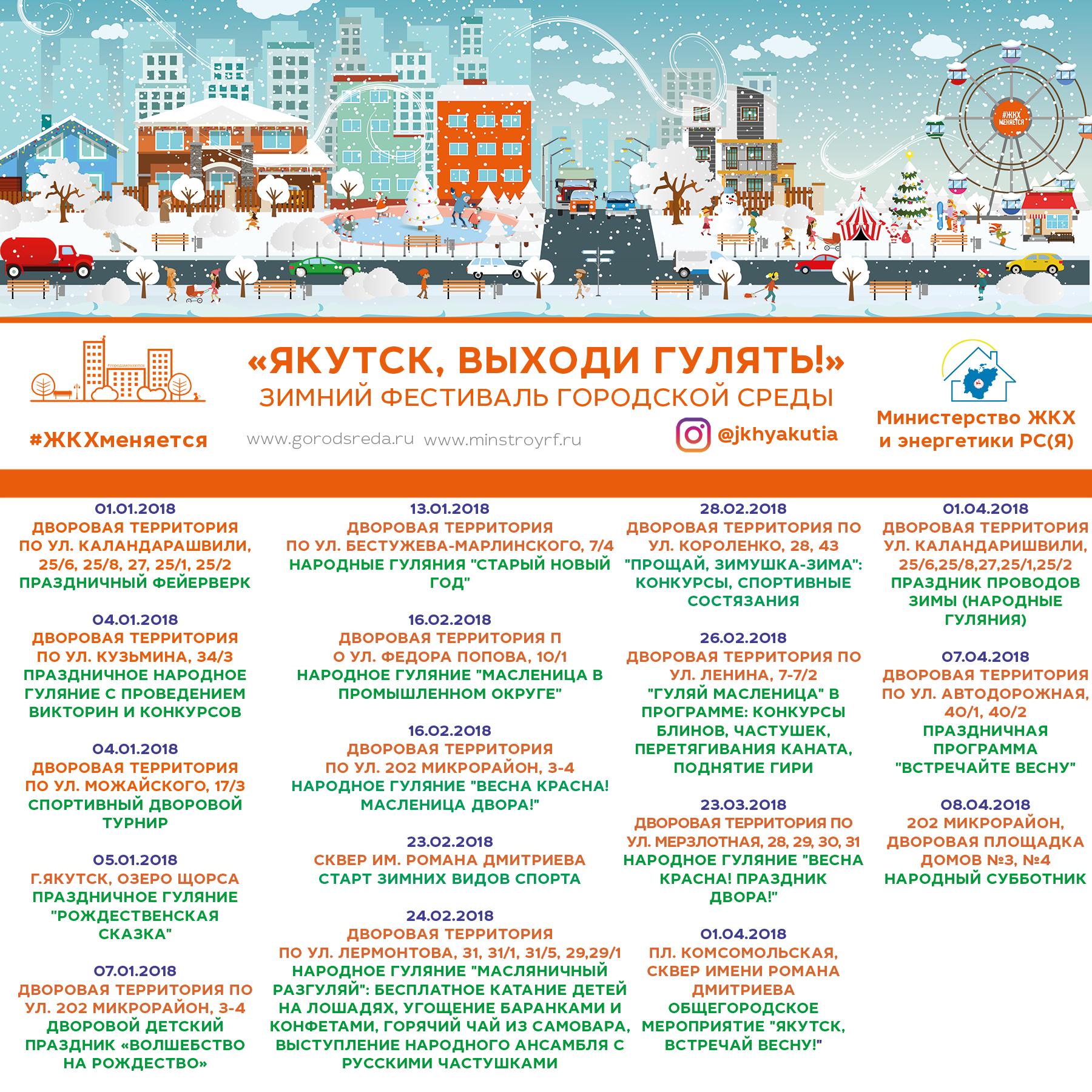 В Якутске проходит Фестиваль городской среды «Выходи гулять!»